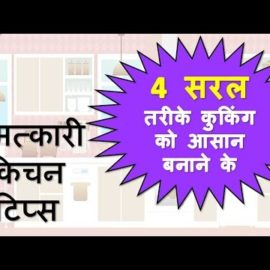 किचन टिप्स, Kitchen Tips and Tricks in Hindi – Very useful Cooking Tips